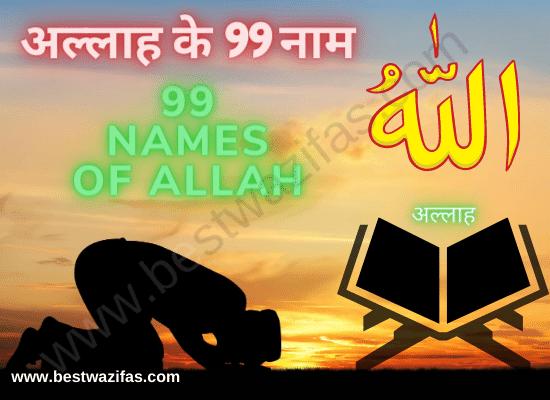 अल्लाह के 99 नाम