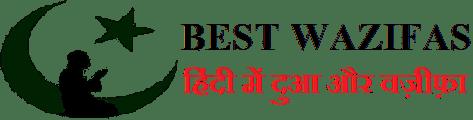 BEST WAZIFAS (हिंदी में दुआ और वज़ीफ़ा)