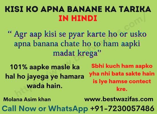 Kisi ko apna banane ka tarika in hindi